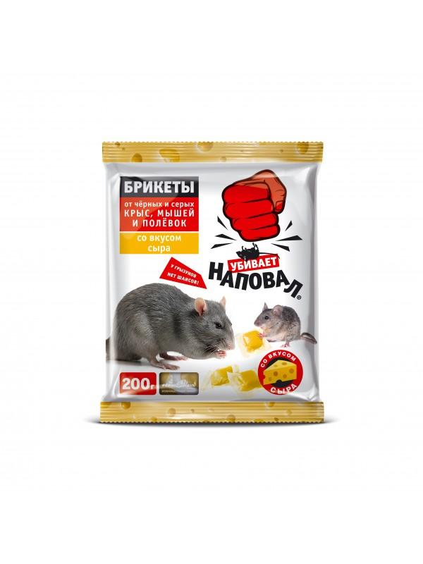 Наповал Тесто-брикеты от крыс и мышей с ароматом сыра 200г пакет